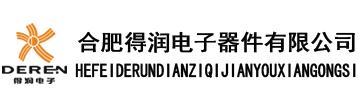 合肥得润电子器件有限公司-logo